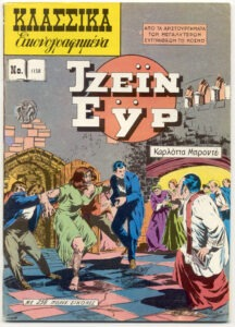 The Classics Illustrated comic book version of JE – in modern Greek.